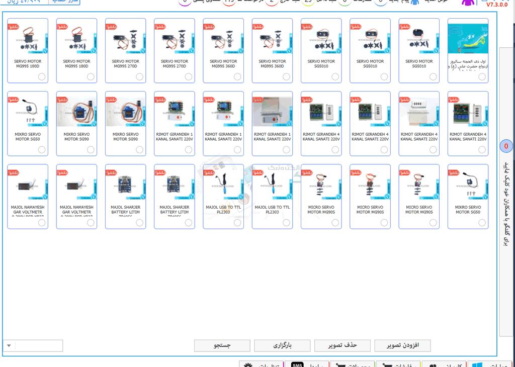 نرم افزار جامع فروشگاه قطعات الکترونیک