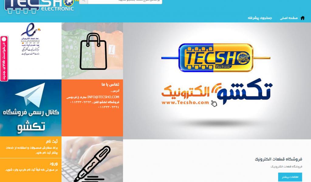 وب سایت فروشگاهی تکشو الکترونیک