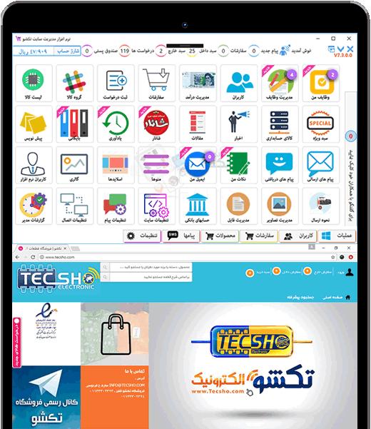 نرم افزار و وب سایت جامع فروشگاه قطعات الکترونیک